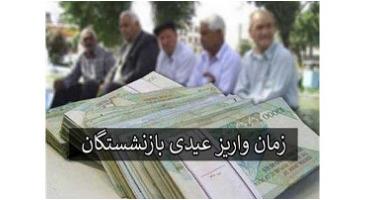 عیدی 1400 بازنشسته ها