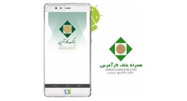 نسخه چهارم سامانه همراه بانک کارآفرین راه اندازی شد